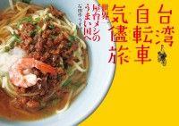 台湾自転車気儘旅 世界一屋台メシのうまい国へ Kinoppy電子書籍ランキング