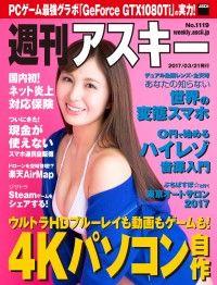 週刊アスキー No.1119 (2017年3月21日発行)/週刊アスキー編集部 Kinoppy電子書籍ランキング