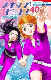 スキップ・ビート! 40巻/仲村佳樹 Kinoppy電子書籍ランキング