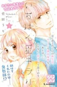 いちばん星キラリ プチデザ ― 1巻/菅田うり Kinoppy電子書籍