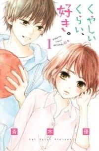 くやしいくらい、好き。 分冊版 ― 1巻/斉木優 Kinoppy電子書籍