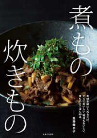 煮もの 炊きもの Kinoppy電子書籍ランキング
