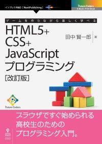 ゲームを作りながら楽しく学べるHTML5+CSS+JavaScriptプログラミング ― [改訂版] Kinoppy電子書籍ランキング