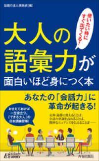 大人の語彙力が面白いほど身につく本 Kinoppy電子書籍ランキング