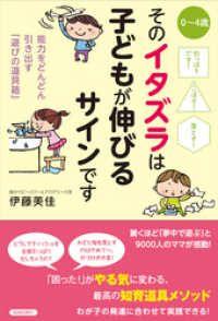 引っぱりだす!こぼす!落とす!そのイタズラは子どもが伸びるサインです Kinoppy電子書籍ランキング
