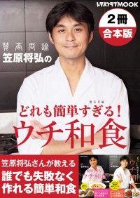 【2冊合本版】笠原将弘のどれも簡単すぎる!ウチ和食 Kinoppy電子書籍ランキング