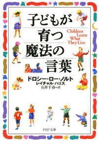子どもが育つ魔法の言葉 Kinoppy電子書籍ランキング