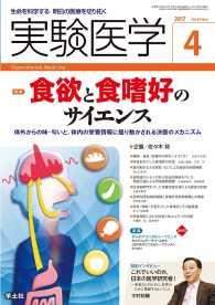 食欲と食嗜好のサイエンス ― 体外からの味・匂いと、体内の栄養情報に揺り動かされ Kinoppy電子書籍ランキング