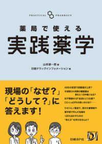 薬局で使える実践薬学 Kinoppy電子書籍ランキング