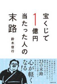 宝くじで1億円当たった人の末路 Kinoppy電子書籍ランキング