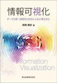情報可視化 ― データ分析・活用のためのしくみと考えかた Kinoppy電子書籍ランキング