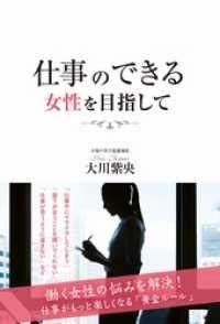 仕事のできる女性を目指して Kinoppy電子書籍ランキング