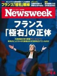 紀伊國屋書店BookWebで買える「ニューズウィーク日本版 2017年 4/4号」の画像です。価格は399円になります。