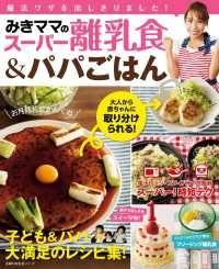 みきママのスーパー離乳食&パパごはん Kinoppy電子書籍ランキング