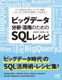 ビッグデータ分析・活用のためのSQLレシピ Kinoppy電子書籍ランキング