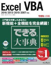 できる大事典 Excel VBA 2016/2013/2010/2007対応 Kinoppy電子書籍ランキング