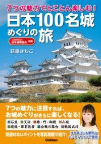 7つの魅力でとことん楽しむ! 日本100名城めぐりの旅 Kinoppy電子書籍ランキング