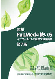 図解PubMedの使い方―インターネットで医学文献を探す 第7版 Kinoppy電子書籍ランキング