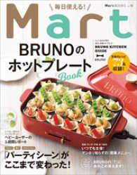 毎日使える! Mart BRUNOのホットプレートBOOK Martブックス ― VOL.18 Kinoppy電子書籍ランキング