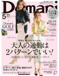 Domani 2017年5月号 ― 本編 Kinoppy電子書籍ランキング