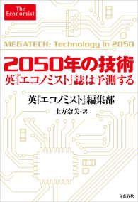2050年の技術 英『エコノミスト』誌は予測する Kinoppy電子書籍ランキング