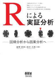 Rによる実証分析 回帰分析から因果分析へ Kinoppy電子書籍ランキング
