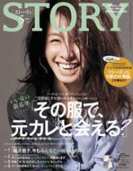 STORY(ストーリィ) 2017年 5月号 Kinoppy電子書籍ランキング