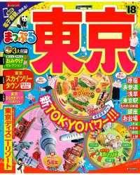 まっぷる 東京'18 Kinoppy電子書籍ランキング
