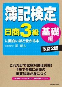 簿記検定〔日商3級 基礎編〕に面白いほど受かる本 改訂2版 Kinoppy電子書籍ランキング