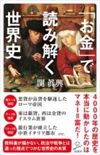 「お金」で読み解く世界史 Kinoppy電子書籍ランキング