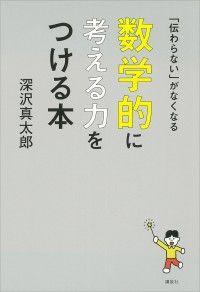 「伝わらない」がなくなる 数学的に考える力をつける本 Kinoppy電子書籍ランキング