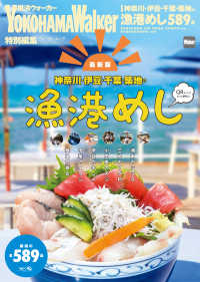 神奈川・伊豆・千葉・築地の漁港めし Kinoppy電子書籍ランキング