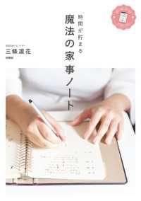 時間が貯まる魔法の家事ノート Kinoppy電子書籍ランキング