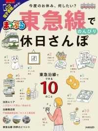 まっぷる 東急線でのんびり 休日さんぽ Kinoppy電子書籍ランキング