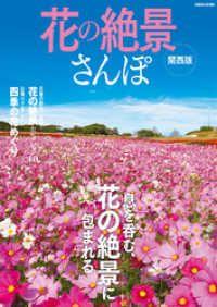 花の絶景さんぽ 関西版 Kinoppy電子書籍ランキング