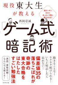 現役東大生が教える 「ゲーム式」暗記術/ Kinoppy電子書籍