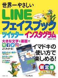 世界一やさしい LINE フェイスブック ツイッター インスタグラム Kinoppy電子書籍ランキング