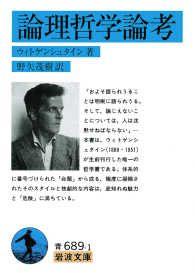 論理哲学論考 Kinoppy電子書籍ランキング