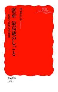 密着最高裁のしごと ― 野暮で真摯な事件簿 Kinoppy電子書籍ランキング