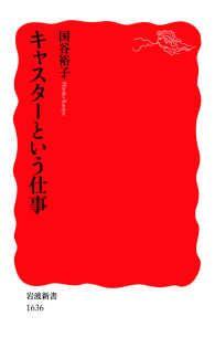 キャスターという仕事 Kinoppy電子書籍ランキング