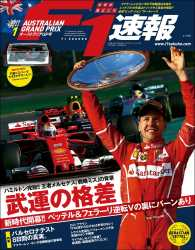 紀伊國屋書店BookWebで買える「F1速報 2017 Rd01 オーストラリアGP号」の画像です。価格は540円になります。