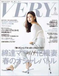 VERY(ヴェリィ) 2017年5月号 Kinoppy電子書籍ランキング