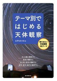 テーマ別ではじめる天体観察 Kinoppy電子書籍ランキング