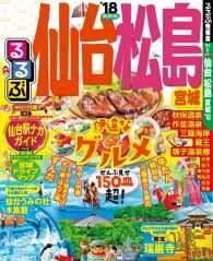るるぶ仙台 松島 宮城'18 Kinoppy電子書籍ランキング