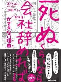 「死ぬくらいなら会社辞めれば」ができない理由(ワケ) Kinoppy電子書籍ランキング