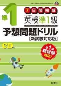 英検準1級予想問題ドリル 新試験対応版(音声DL付) Kinoppy電子書籍ランキング