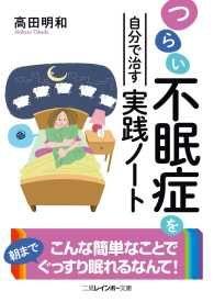 つらい不眠症を自分で治す実践ノート Kinoppy電子書籍ランキング