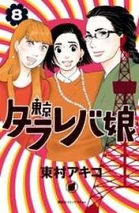 東京タラレバ娘 ― 8巻 Kinoppy電子書籍ランキング