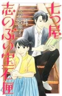 七つ屋志のぶの宝石匣(4)/ Kinoppy電子書籍