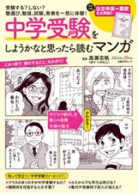 中学受験をしようかなと思ったら読むマンガ Kinoppy電子書籍ランキング